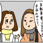 女性ローディが女友達に会う時やっていること。(漫画)