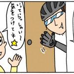 ロードバイクに乗る夫婦の一コマ(漫画)