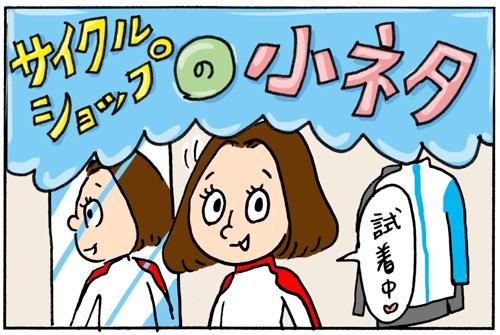 小ネタ⑤日本ブランドのサイクルジャージそれぞれの特徴☆(漫画)