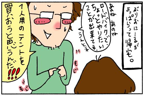 【ぶりおにーる式】旦那が欲しいものを手にいれる為の攻略法?戦略法?(漫画)