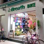 都内のサイクルショップ巡り〜レディースウェアが充実しているお店たち&お得情報〜