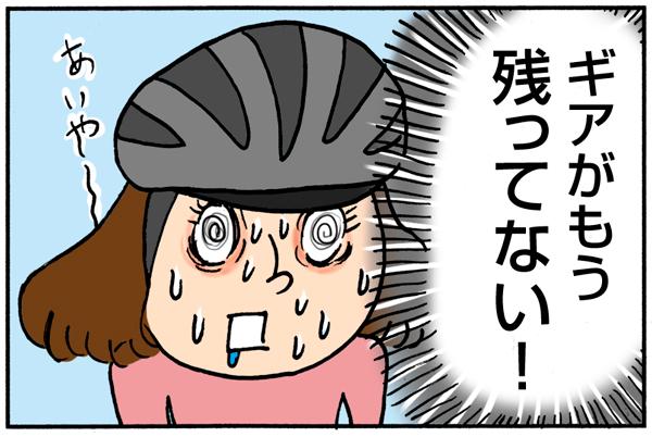 ロードバイク初心者や坂道に慣れてないとこうなりますよね^^;