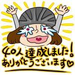 ローディ&サイクリスト用LINEスタンプ☆無事達成しました!ありがとうございました☆
