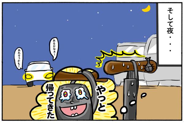 置いてけぼりな空気入れ(ポンプ)の気持ちいかほど〜(漫画)