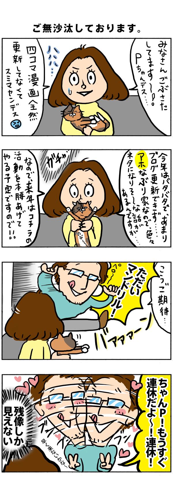 自転車四コマ漫画復活!ご無沙汰しておりました^^;