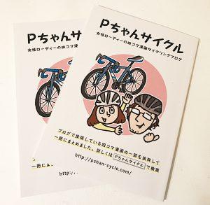 自転車四コマ漫画『Pちゃんサイクル』を抽選で2名様にプレゼント!