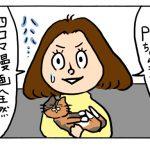 女性ローディが描く四コマ漫画復活!ご無沙汰しておりました^^;