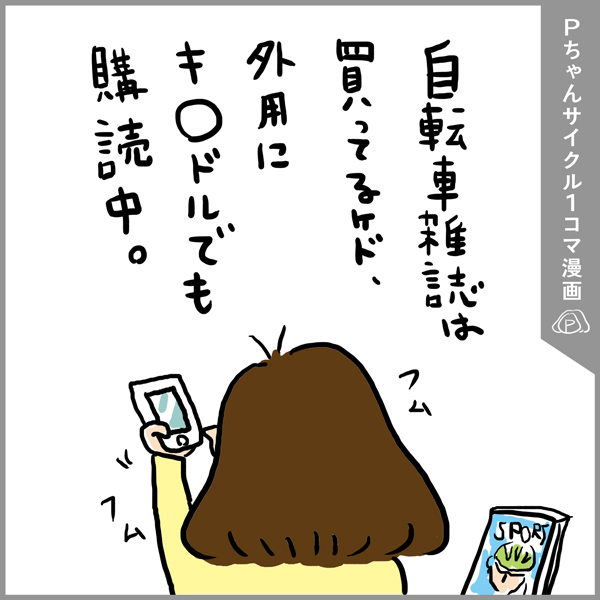 【1コマ漫画】これで電車の中でもあ〜んしん