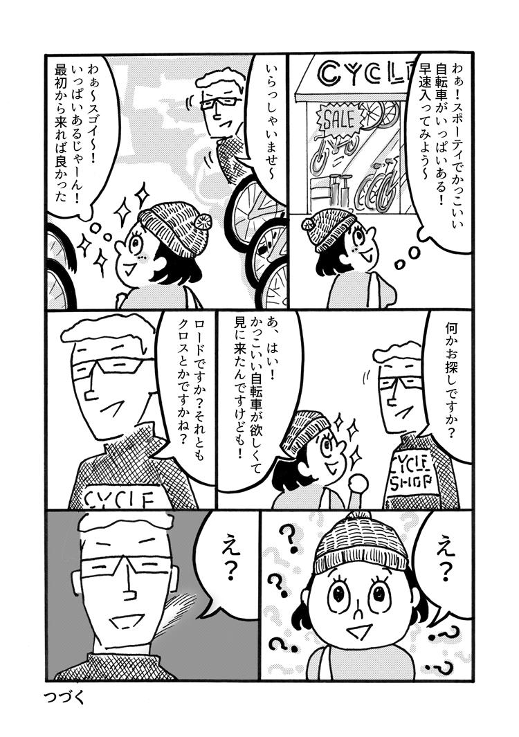 自転車が欲しい超初心者Pちゃんのドキュメンタリー成長漫画。スポーツバイク専門店に初めて入ってみた!