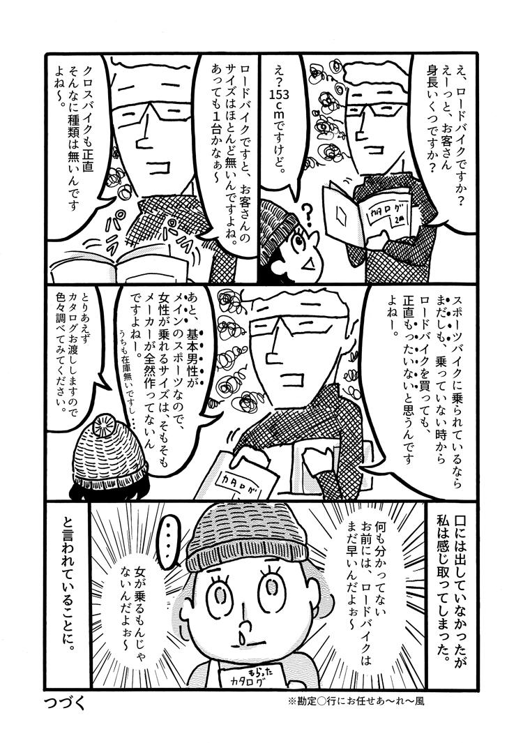 自転車が欲しい超初心者Pちゃんのドキュメンタリー成長漫画。職人肌のスタッフに傷つく。