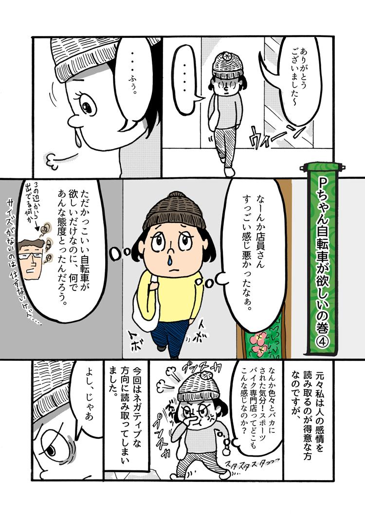 自転車が欲しい超初心者Pちゃんのドキュメンタリー成長漫画。サイクルショップのスタッフに傷ついたPちゃん。
