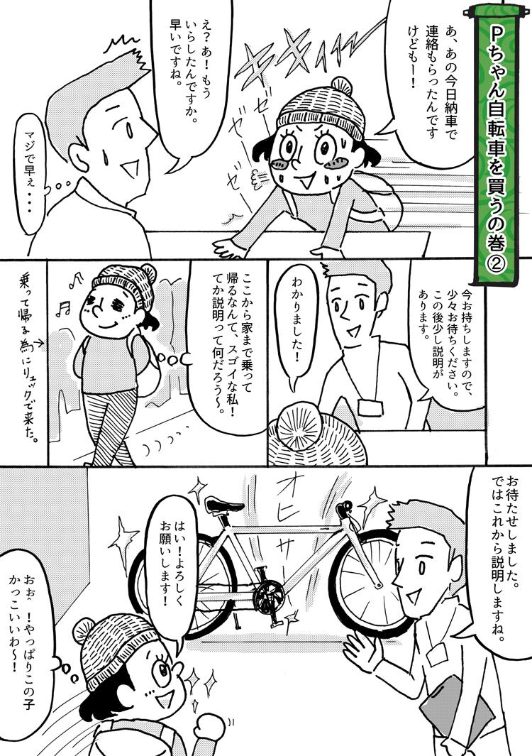 整備が終わっていよいよ引き渡しの日。オッシュマンズさんありがとうございました!:超初心者Pちゃんのドキュメンタリー成長漫画。