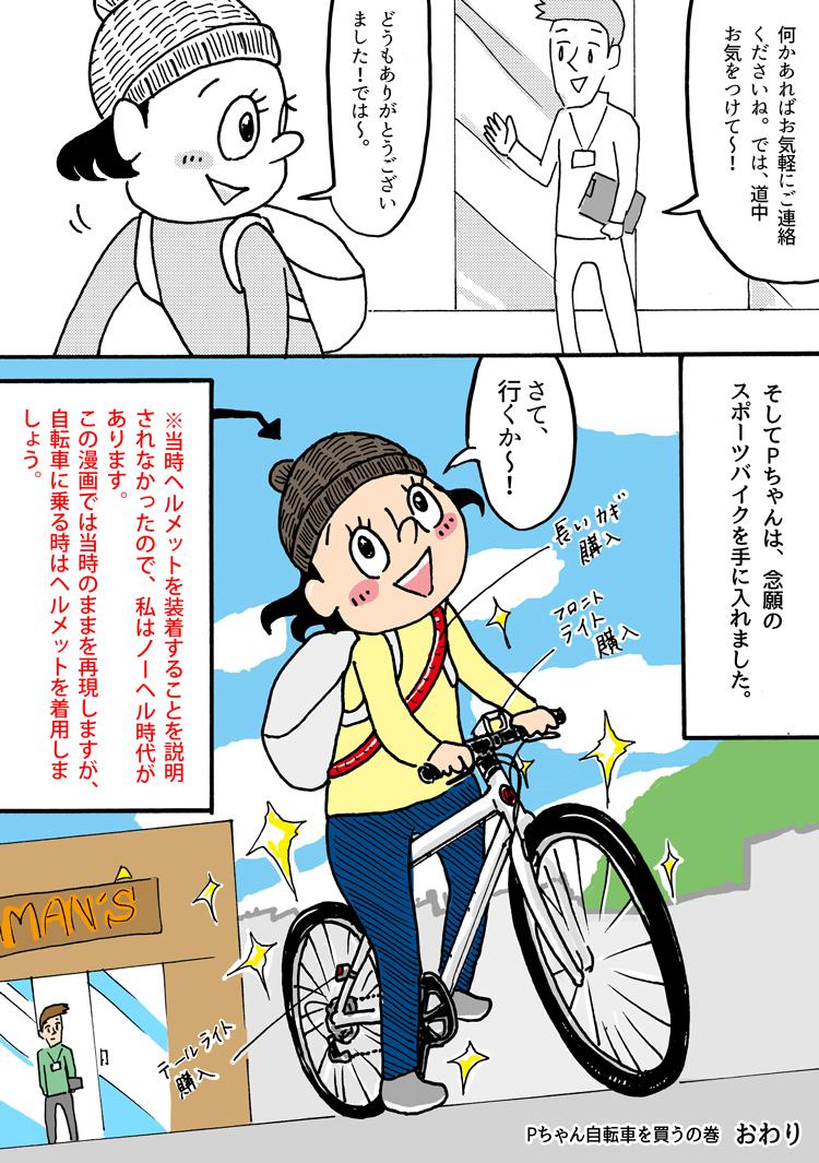 153cm女子がクロスバイク購入!家から乗って帰ります^^:超初心者Pちゃんのドキュメンタリー成長漫画。