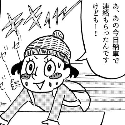 これからサイクリングが楽しみな超初心者Pちゃんのドキュメンタリー成長漫画。
