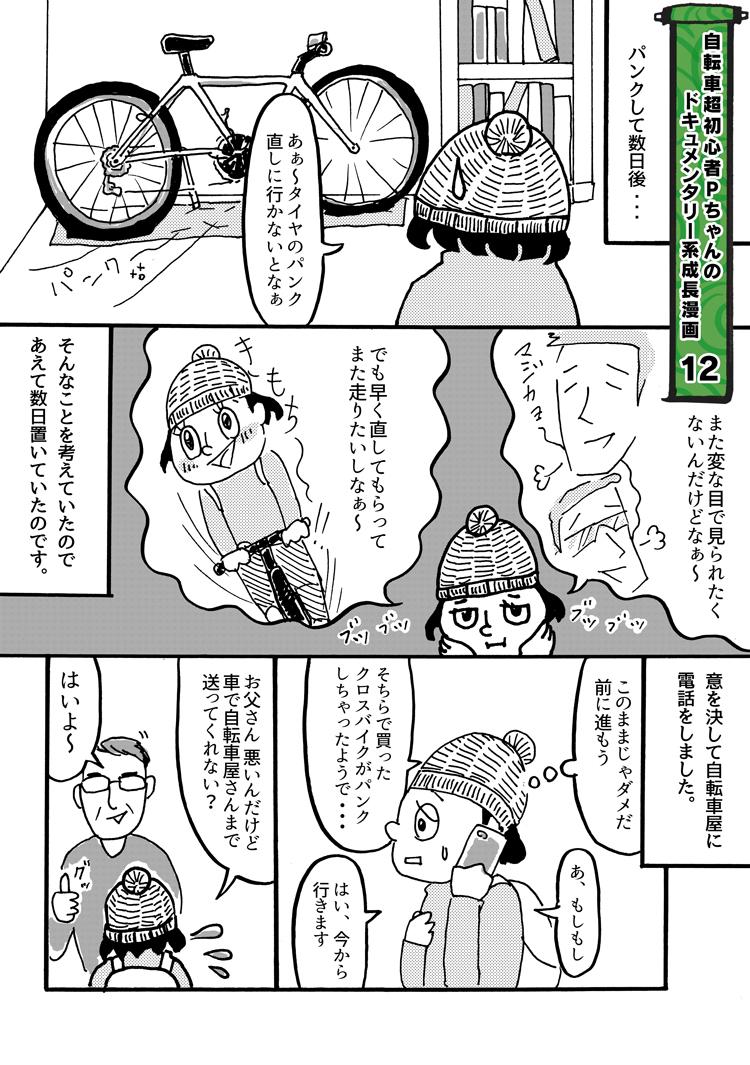 自転車超初心者Pちゃんのドキュメンタリー系成長漫画〜パンクして直しに自転車屋さんまで行きました〜
