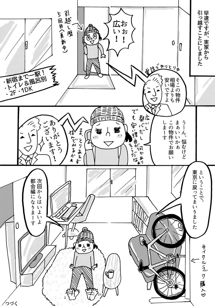 自転車超初心者Pちゃんのドキュメンタリー系成長漫画〜クロスバイクと一緒にお引越し〜