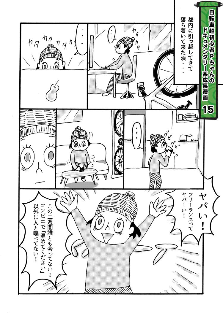 自転車超初心者Pちゃんのドキュメンタリー系成長漫画〜フリーランスで誰とも喋らないよ!だから東京都心で初サイクリング