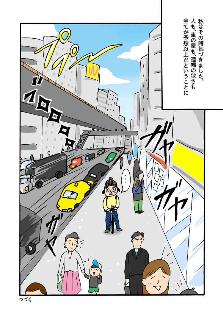 自転車超初心者Pちゃんのドキュメンタリー系成長漫画〜東京都心で初サイクリング