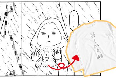連日の雨で自転車に乗れないサイクリスト(ローディ)が、家の中で着るためのウェア。 Pちゃんの四コマ漫画で描かれていた服を再現。 是非『暇』な気分の時に。。