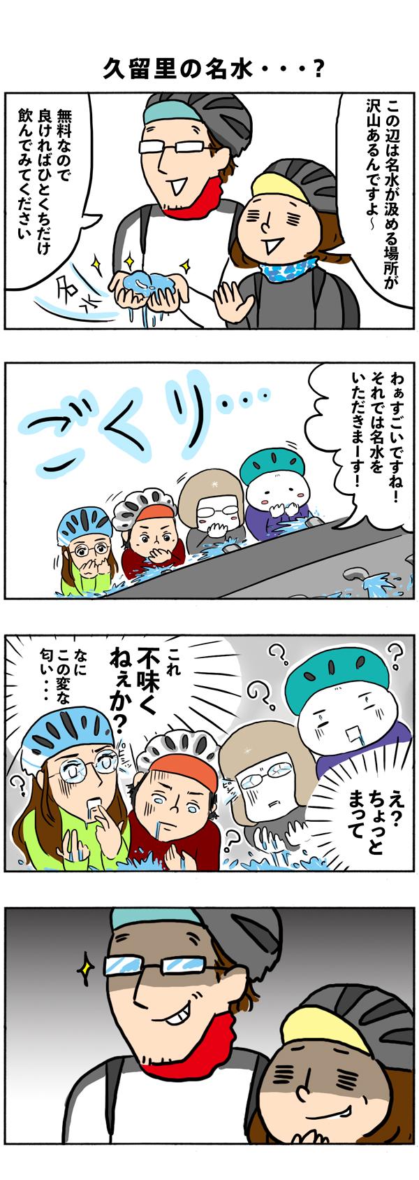 豪華メンバーで鹿野山〜千葉房総ライドしてきました☆久留里駅にある名水!