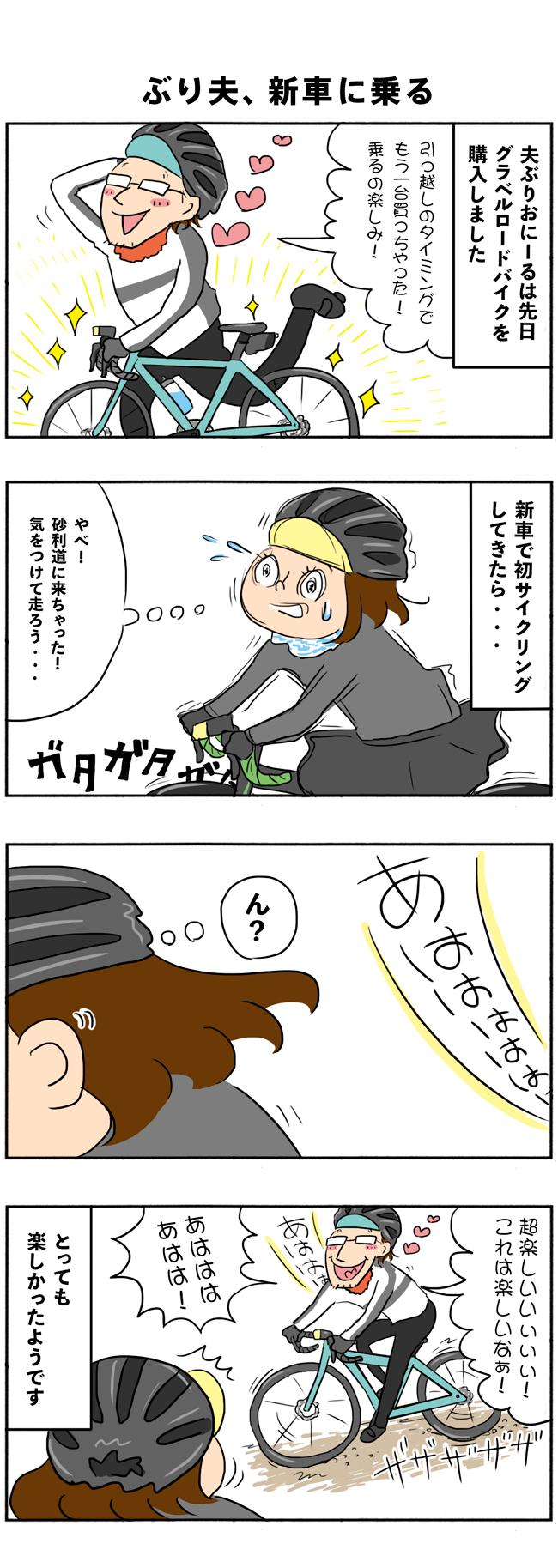 【漫画】ぶり夫がグラベルロードバイクを購入しました!初サイクリングはいかに・・・!