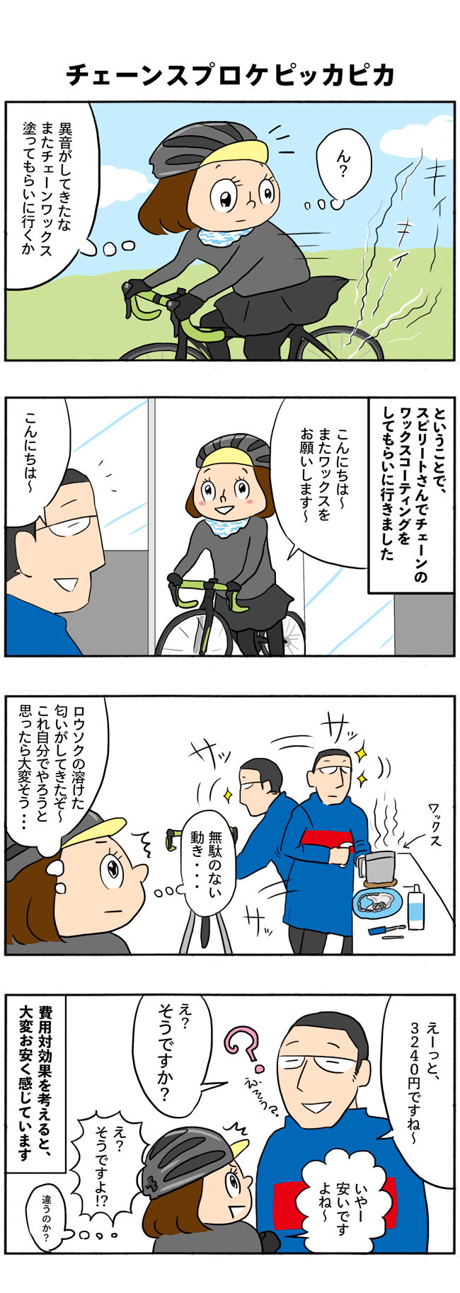 【漫画】チェーンスプロケピッカピカ(呪文) ワックスコーティングで今まで真っ黒だったところが常にピカピカです!!超オススメ!