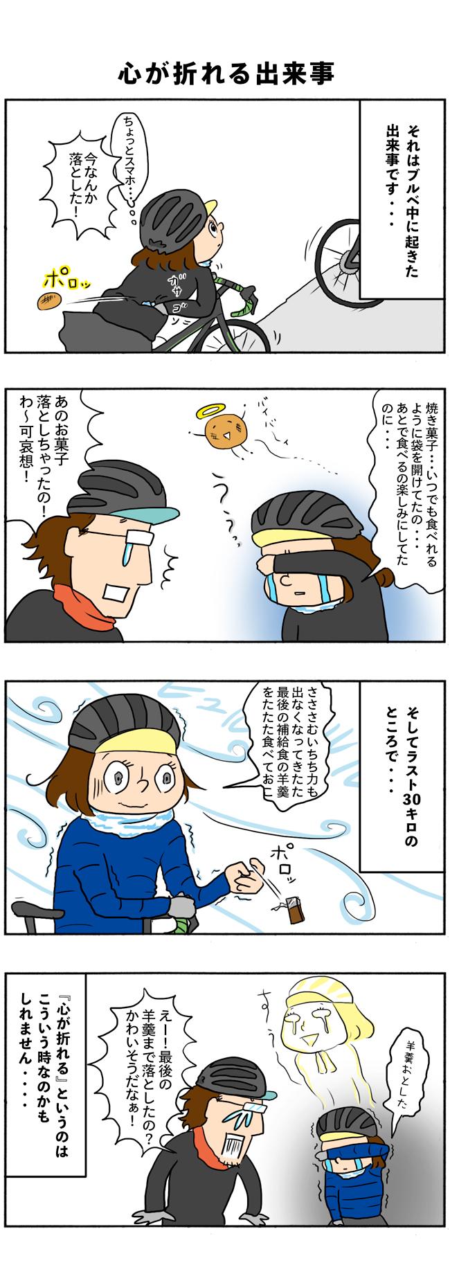 【四コマ漫画】サイクリング中に心が折れる出来事
