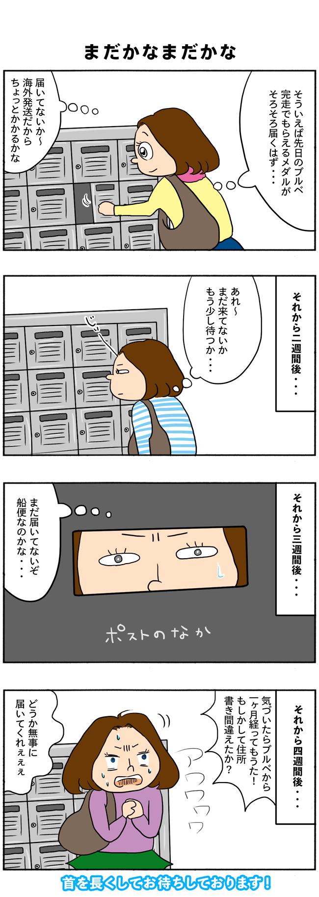 【四コマ漫画】まだかなまだかな〜ブルベ完走後から待ち続けているもの〜メダルが届かない!いつ届くの!?