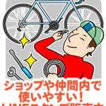 自転車屋さん&サイクリング仲間で使える!LINEスタンプ販売開始!サイクルショップやチーム内でどうぞ♪