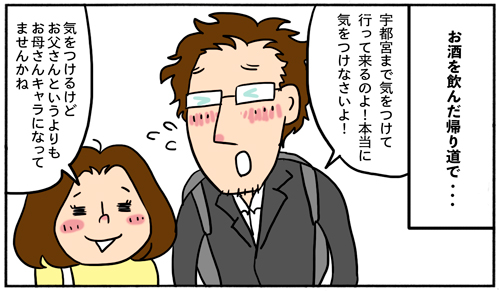 【四コマ漫画】Pちゃんが一人で宇都宮まで一泊二日のサイクリングしてきた話〜その2〜
