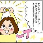 【四コマ漫画】めっちゃ凄い事した感が増す!ブルベのメダルを立派な勲章として額に入れて飾る方法