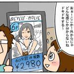 【四コマ漫画】イベントに誘われて自転車バーで噂のサイクルホリックに行って来ました!〜お店のイメージ&感想〜