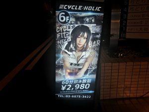 イベントに誘われて自転車バーで噂のCYCLEHOLIC(サイクルホリック)に行って来ました!〜お店のイメージ&感想〜