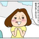 【四コマ漫画】2台目のロードバイクを注文する時のこと3 前澤理論で注文しちゃった!