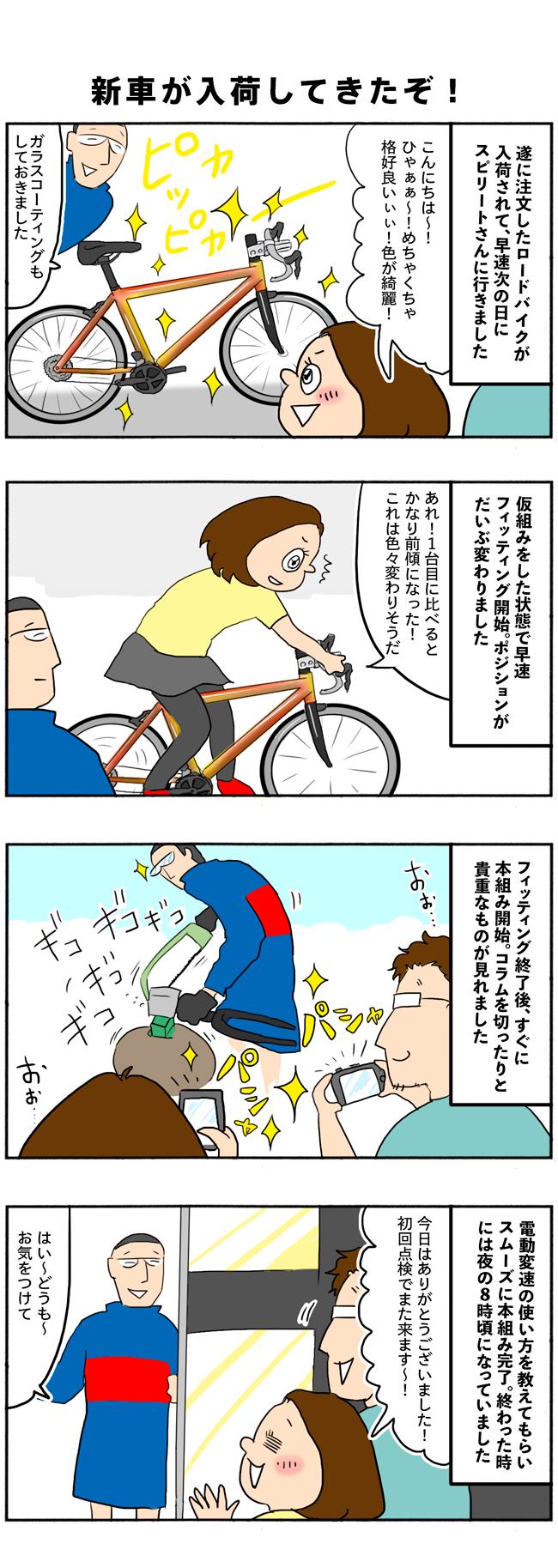 【四コマ漫画】2台目のロードバイクを注文する時のこと4 遂に入荷!〜納車から受け渡しまでの流れ〜