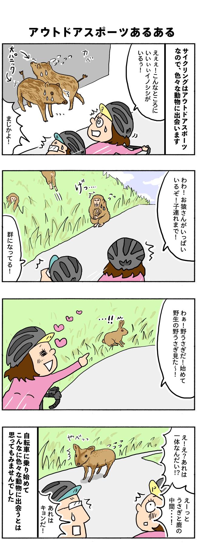【四コマ漫画】こんなに出会えるなんて!アウトドアスポーツなサイクリングあるある