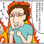 【四コマ漫画】サイクリングだけじゃダメだ!夫婦で筋トレアプリでダイエット中