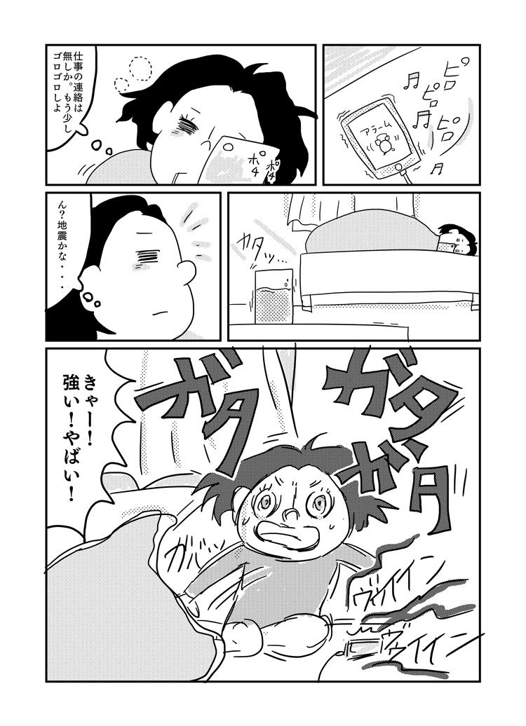 【17話】自転車超初心者Pちゃんのドキュメンタリー系成長漫画『それは突然にやってきたの巻1』3.11東日本大震災