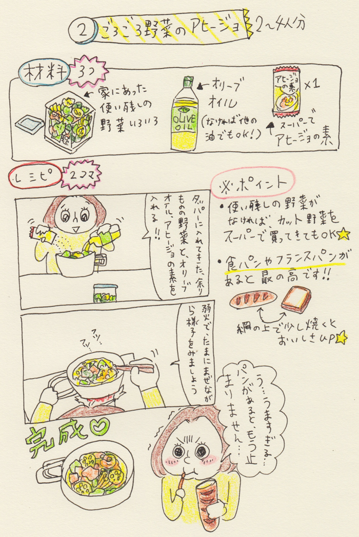 【キャンプ飯編】包丁も使わずに調味料は2つだけで4品!〜Pちゃんのお気軽クッキング〜アヒージョのレシピ
