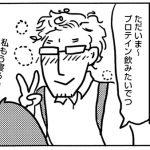 【四コマ】夫婦編:ぶり夫が酔っ払って帰ってきたゾ
