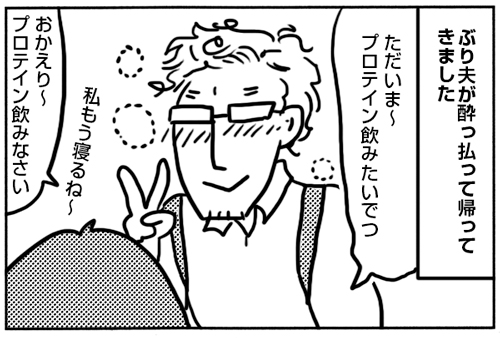 【ただの夫婦四コマ漫画】ぶり夫が酔っ払って帰ってきたゾ