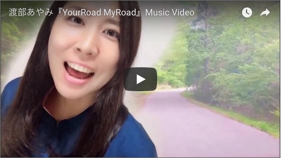 モデルの渡部あやみさんが歌う『YourRoad MyRoad』〜ロードバイクと人生の応援歌〜MVに私の動画が使われました!