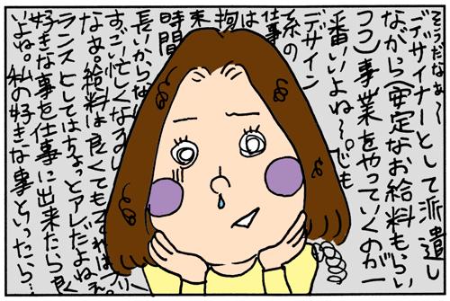 (漫画)どうしよう。。ぶりおにーるのご意見