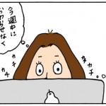 (漫画)サイクルショップバイト採用後