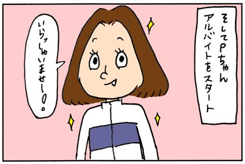 (漫画)サイクルショップで働き出したゾ
