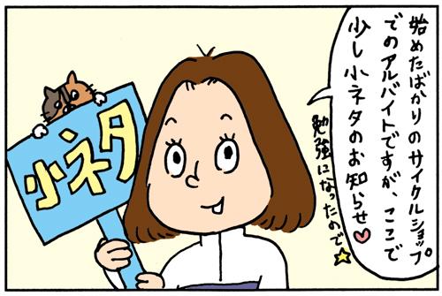 (漫画)小ネタ① SIDIシューズを買う時に気をつけたいこと