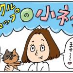 (漫画)小ネタ② 沢山あるグローブの選び方