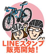 ロードバイクなど自転車に特化したLINEスタンプ販売中!