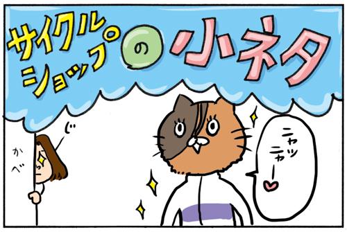 小ネタ③Fizi:k(フィジーク)のシューズを買うときに気をつけたいこと〜レディース編〜(漫画)!