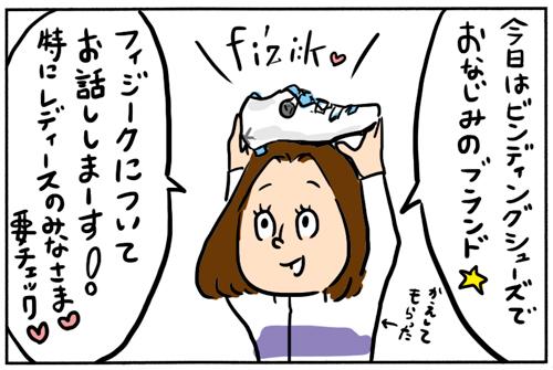 Fizik(フィジーク)ビンディングシューズを購入するときの注意点